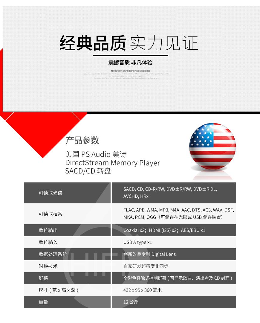 PS DirectStream Memory Player,美诗DirectStream Memory Player SACD/CD转盘