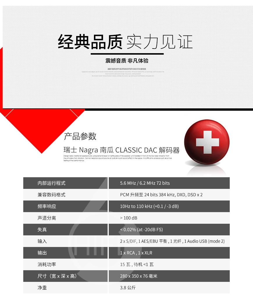 Nagra CLASSIC DAC,南瓜 CLASSIC DAC解码器,南瓜 hifi解码