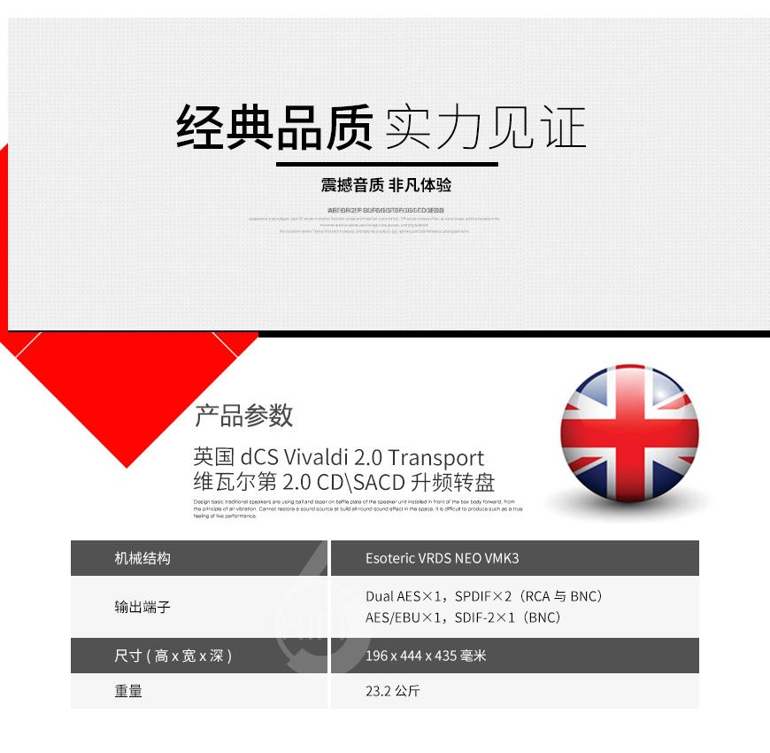 dCS 维瓦尔第 2.0,dCS Vivaldi 2.0 转盘,dCS Vivaldi 2.0 DAC解码,dCS Vivaldi 2.0升频器,dCS Vivaldi Master clock时钟