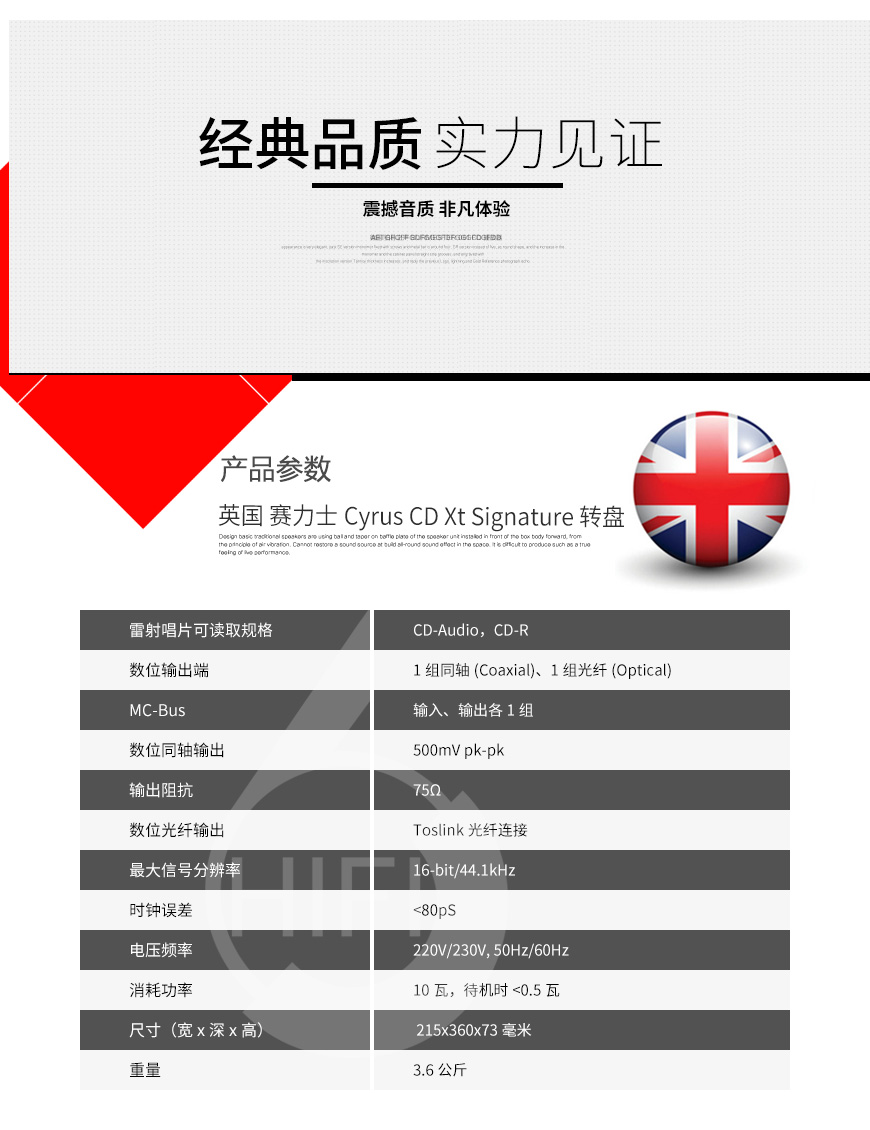 Cyrus CD Xt Signature,赛力士 CD Xt Signature CD转盘,赛力士Cyrus CD机