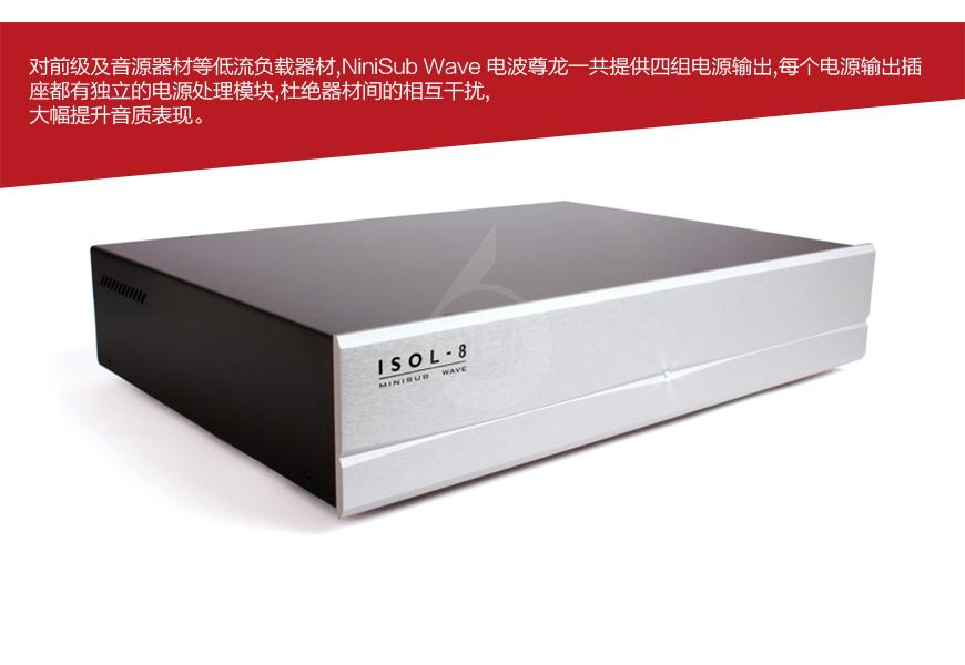苏霸ISOL-8 MiniSub Wave,ISOL-8 电波尊龙电源处理器,ISOL-8滤波器