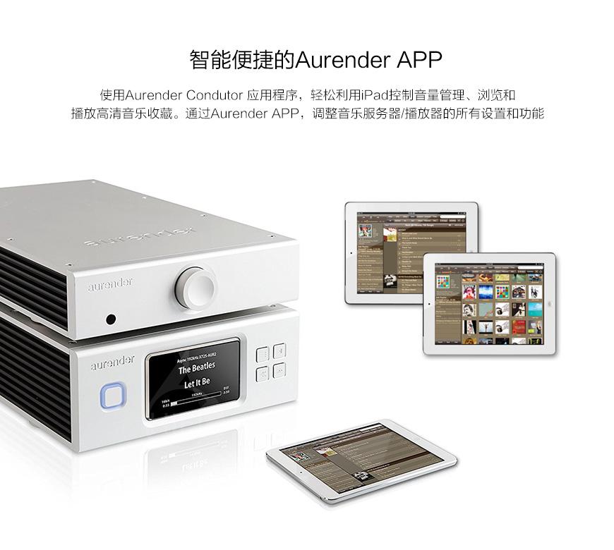 Aurender X-PAC 数播系统,Aurender数播