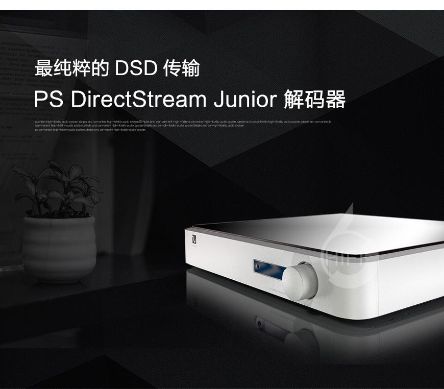 美诗PS DirectStream Junior,美诗PS解码器,hifi解码