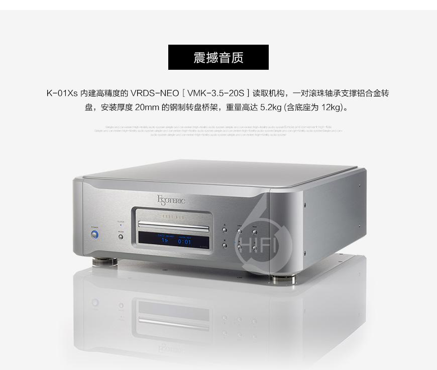 第一极品Esoteric K-01XS CD机,第一极品K-01XS,第一极品CD播放器