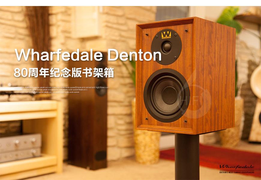 沃夫德尔Wharfedale Denton,乐富豪登腾80周年纪念版,乐富豪音箱