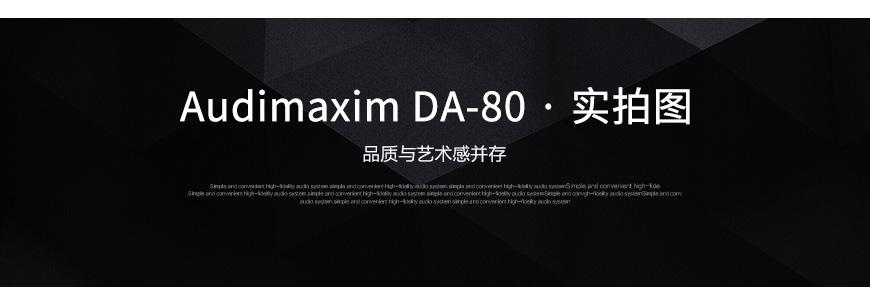 Audimaxim DA-80,音乐大师 DA-80 合并机,音乐大师功放