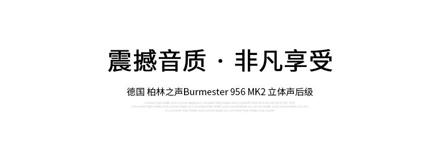 柏林之声Burmester 035,柏林之声Burmester 956 MKII,柏林之声 956 MK2后级功放