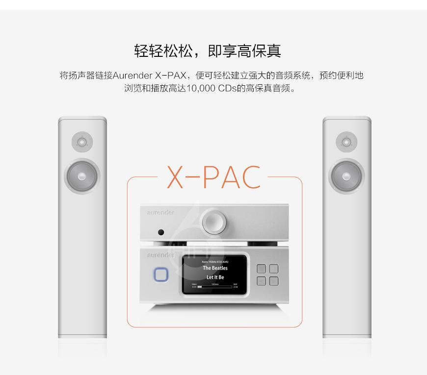 Aurender X-PAC,Aurender数播,丹拿Dynaudio Excite X18,丹拿音箱