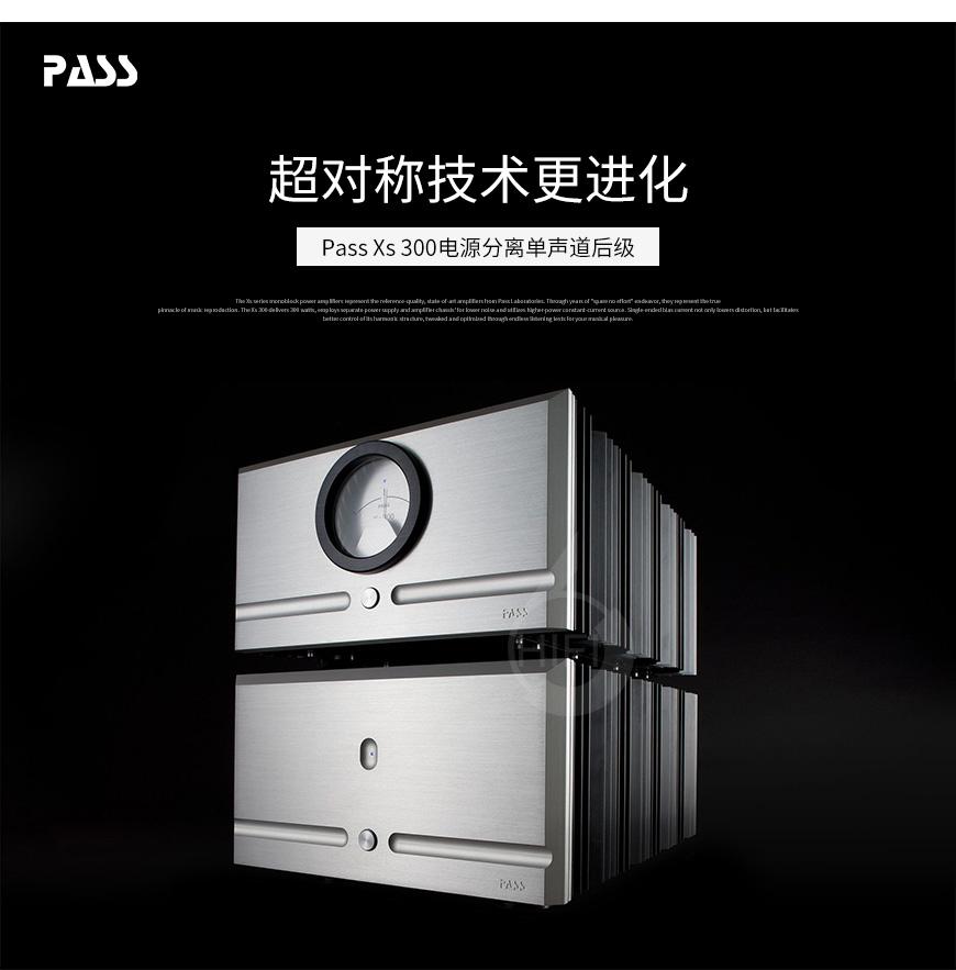 柏思Pass Labs Xs300,柏思Xs300后级,柏思功放