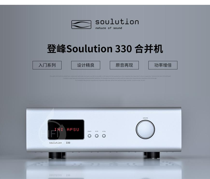登峰330合并机,Soulution 330,登峰 HIFI功放