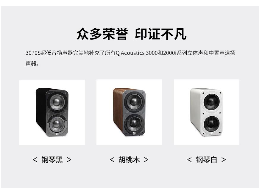 Q Acoustics 3070S有源低音炮,英国Q牌音箱,英国Q牌家庭影院