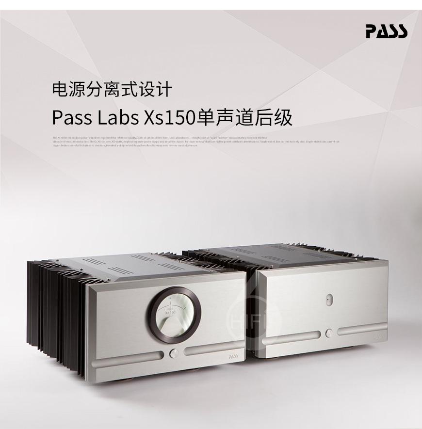 柏思Pass Labs Xs150 单声道后级,柏思Pass Labs HIFI功放