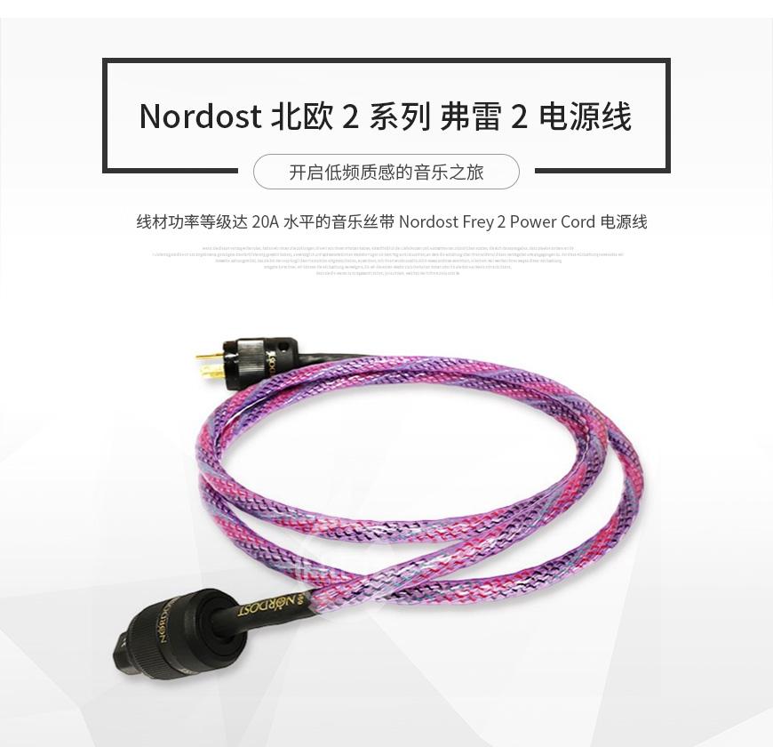 Nordost NORSE 2 Series Frey 2,音乐丝带Nordost 北欧2系列弗雷2电源线