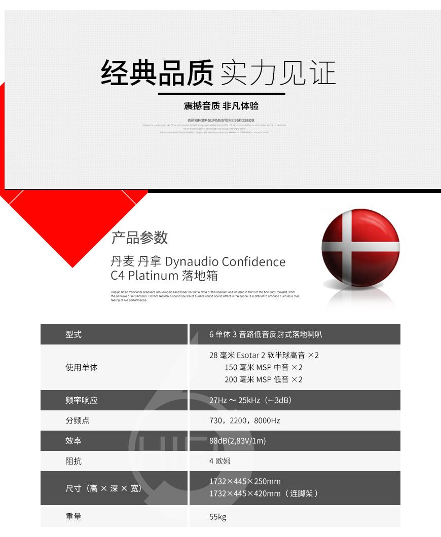Dynaudio Confidence C4 Platinum,丹拿信心C4铂金版落地箱,丹拿Dynaudio 音箱
