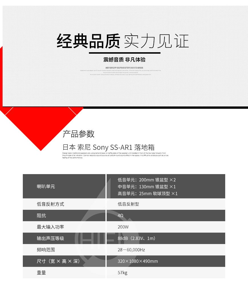 Sony SS-AR1,索尼SS-AR1 落地箱,索尼Sony 音箱