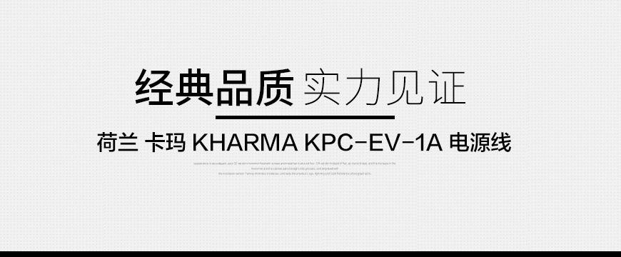 Kharma KPC-EV-1A,卡玛Kharma电源线