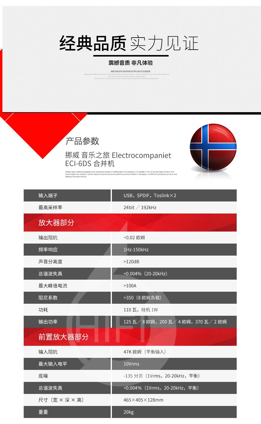 Electrocompaniet ECI-6DS,音乐之旅ECI-6DS合并机,挪威音乐之旅功放