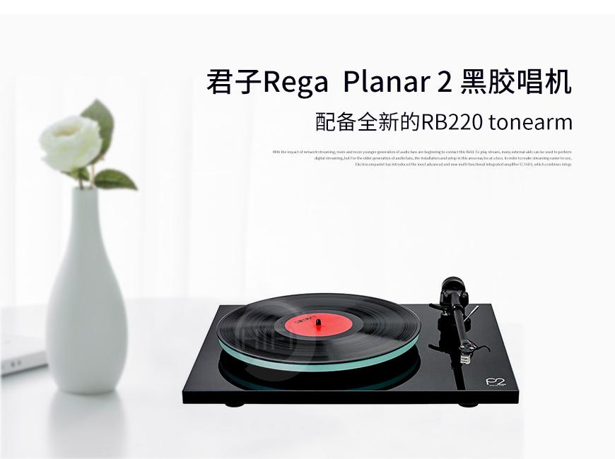 君子P2黑胶唱机,Rega Planar 2,君子唱机