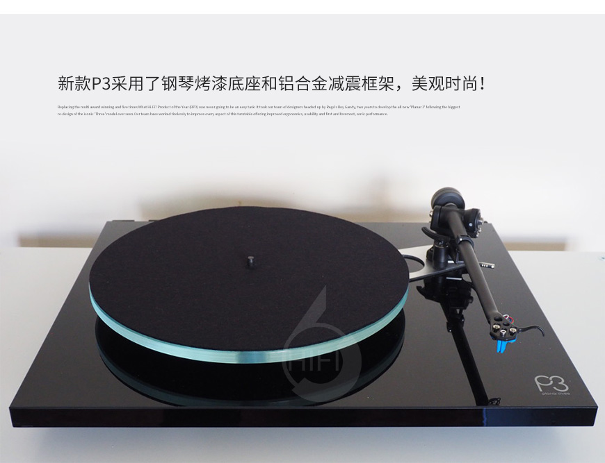 君子P3黑胶唱盘,Rega P3,君子唱机