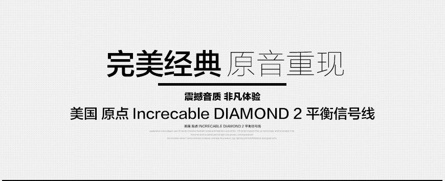 原点 DIAMOND 2,Increcable DIAMOND 2,原点Increcable 信号线