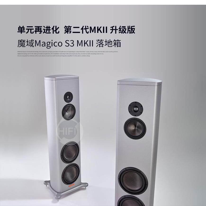 魔域S3 MK2,Magico S3 MKII 落地箱,魔域Magico音箱