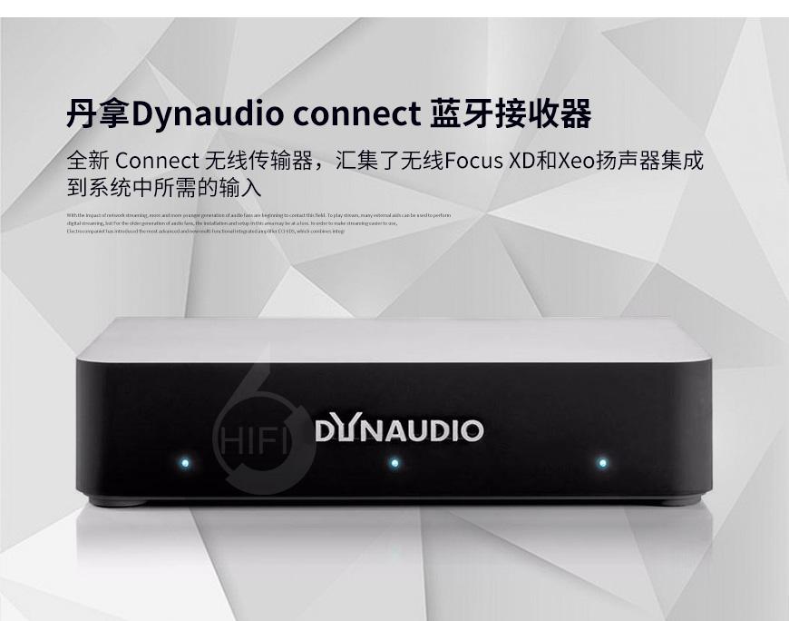 Dynaudio connect,丹拿 connect无线传输器,蓝牙接收器