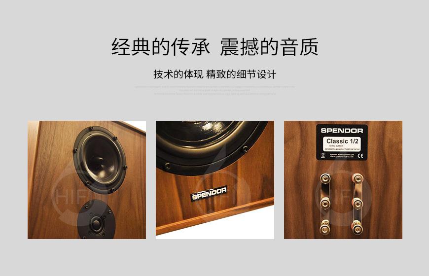 Spendor Classic 1/2,思奔达 Classic 1/2,思奔达古典系列音箱