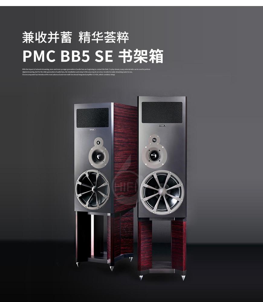 英国PMC BB5 SE,PMC BB5SE音箱