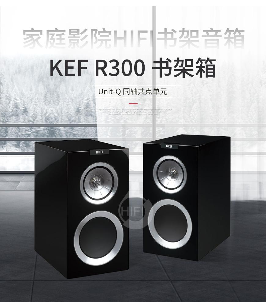 KEF R300书架箱,KEF音箱