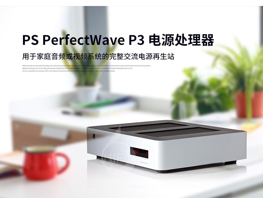 PS Audio PerfectWave Power Plant P3,美诗P3电源处理器