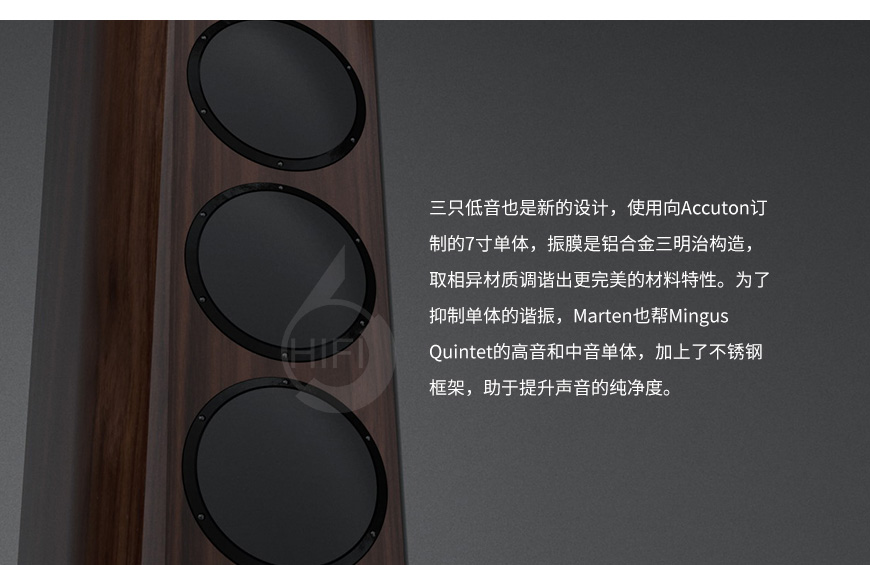 Marten Mingus Quintet,马田明格斯,马田Marten 音箱
