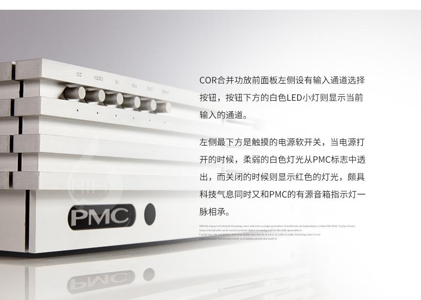 PMC COR,英国PMC合并机,HIFI功放