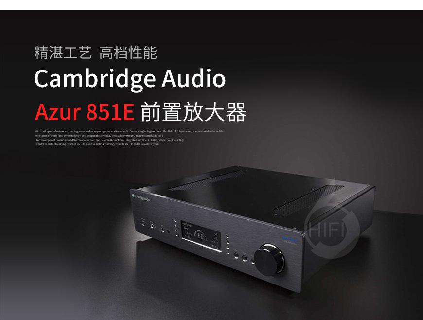 剑桥Azur 851E,Cambridge Audio Azur 851E,剑桥功放