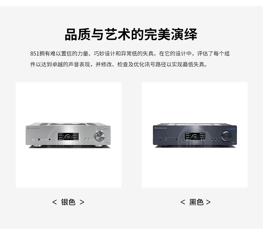 剑桥Azur 851A,Cambridge Audio Azur 851A,剑桥功放