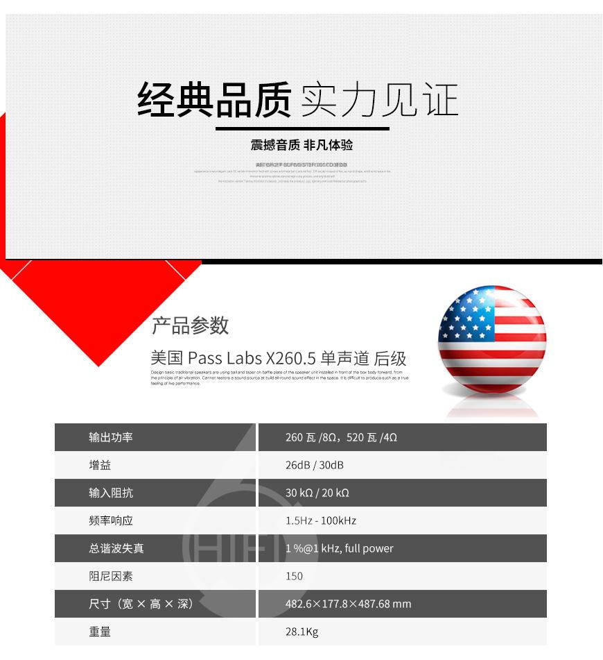 柏思X260.5,Pass Labs X260.5,柏思单声道后级