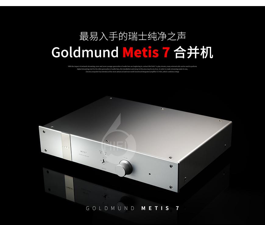 高文Metis 7,Goldmund Metis 7合并机