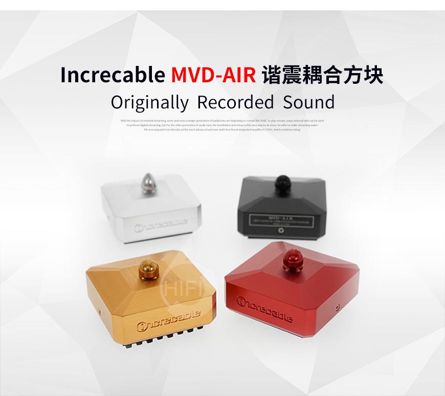 原点MVD-AIR,Increcable MVD-AIR,原点避震垫