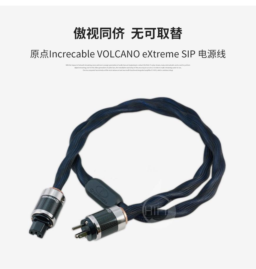 Increcable VOLCANO eXtreme SIP,原点VOLCANO eXtreme SIP 电源线