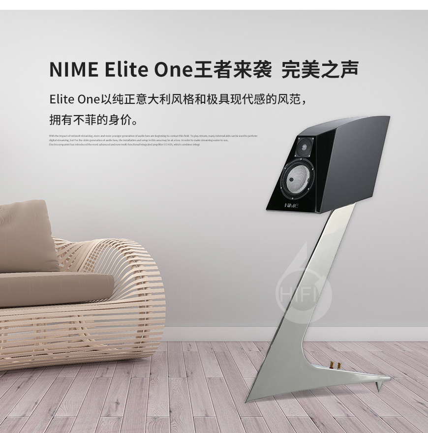 莲玛Elite One,NIME Elite One,莲玛音箱