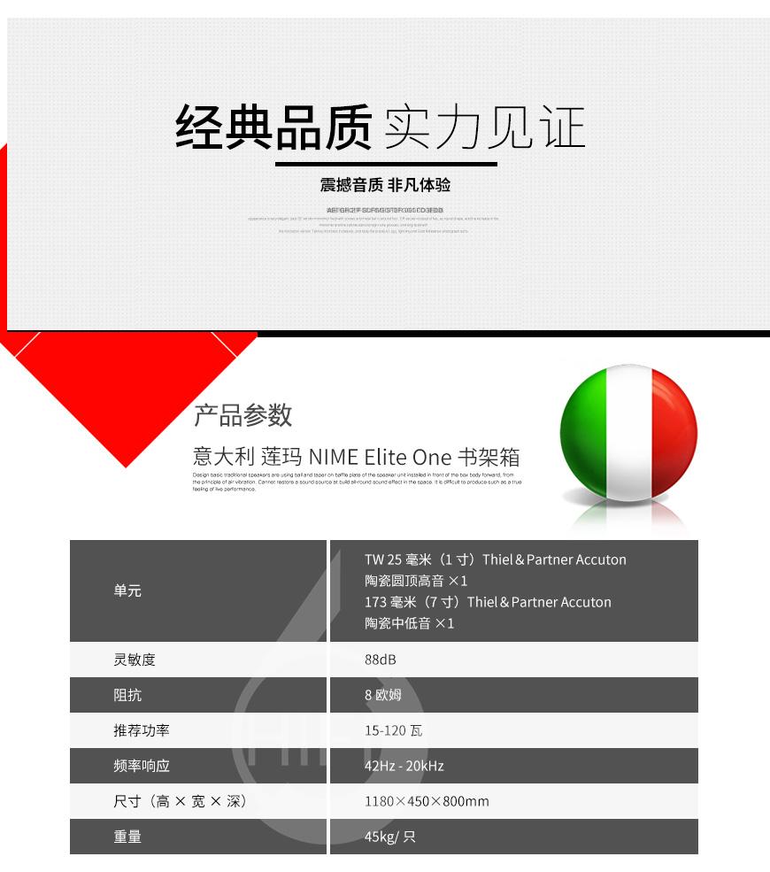 莲玛Elite One,NIME Elite One,莲玛音箱