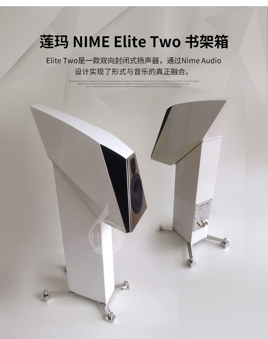 莲玛Elite Two,NIME Elite Two,莲玛音箱