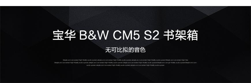 宝华 CM5 S2 书架箱,宝华韦健音箱