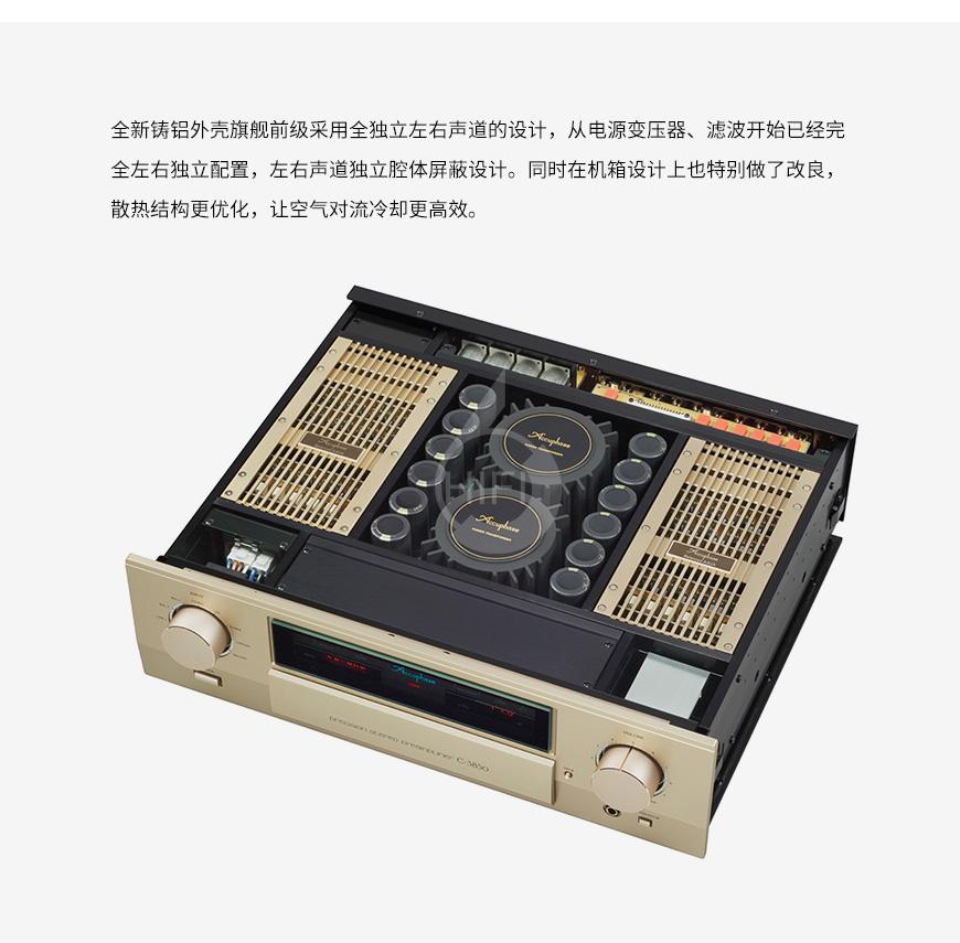 Accuphase C-3850,金嗓子C-3850,金嗓子功放