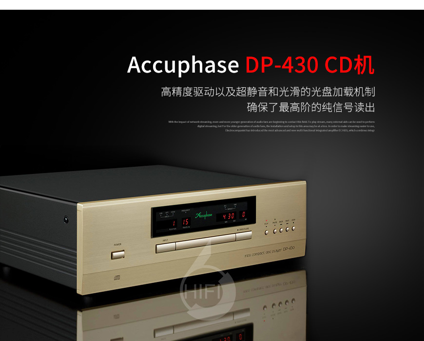 金嗓子DP-430,Accuphase DP-430,金嗓子CD机