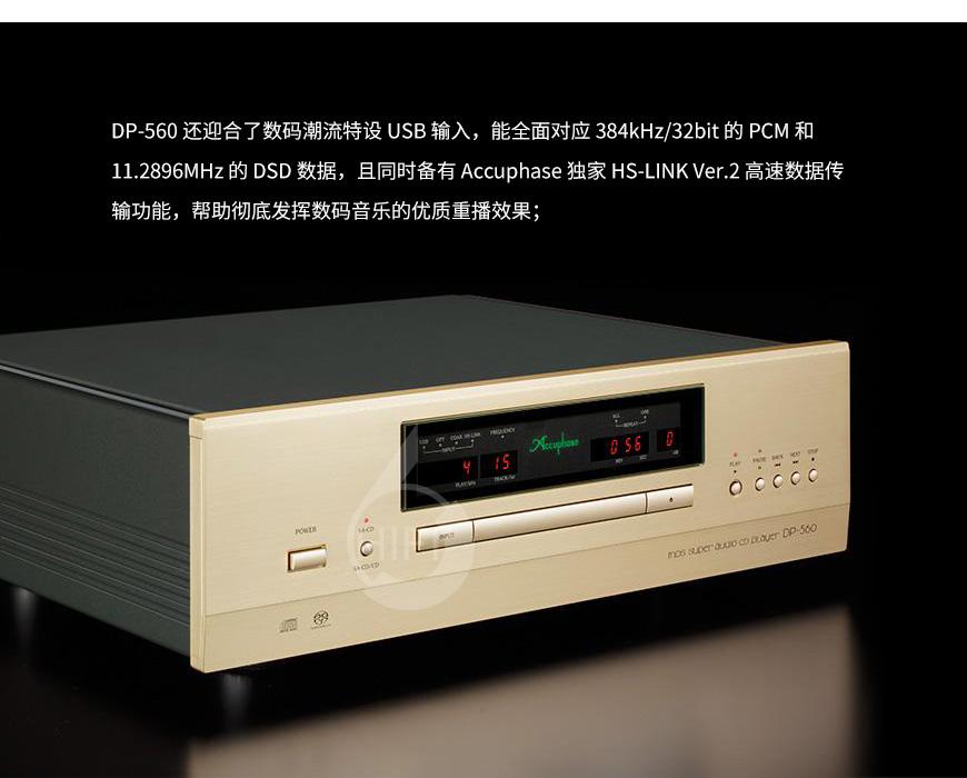 金嗓子DP-560,Accuphase DP-560,金嗓子CD播放器