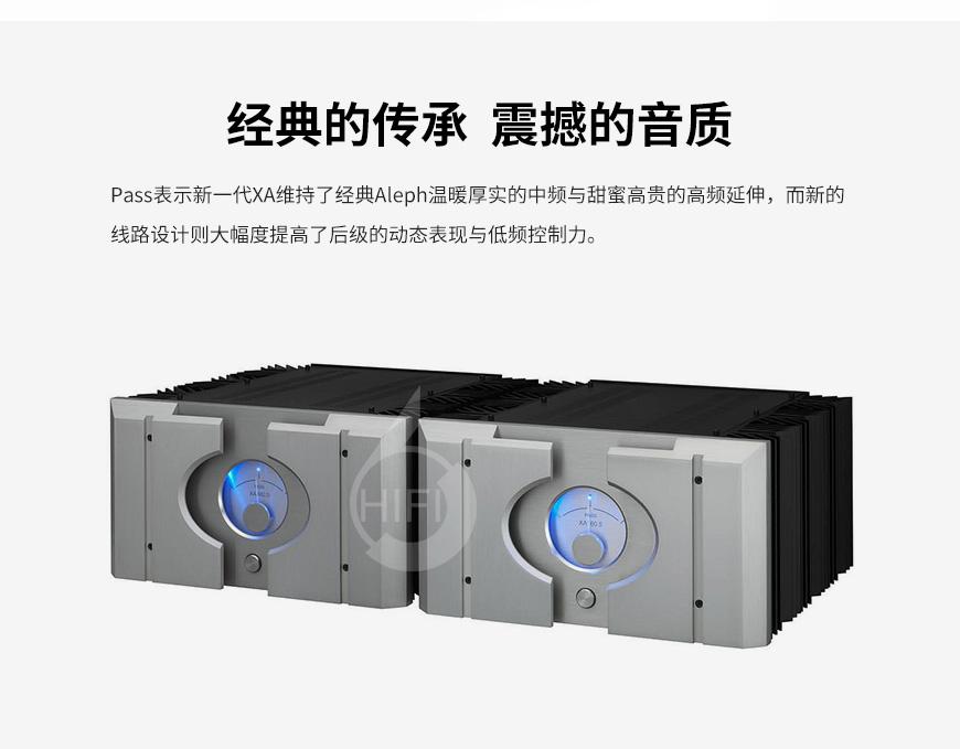 柏思 XA160.5,Pass Labs XA160.5,柏思功放