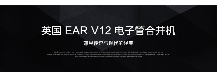 EAR V12,EAR合并功放,EAR合并机