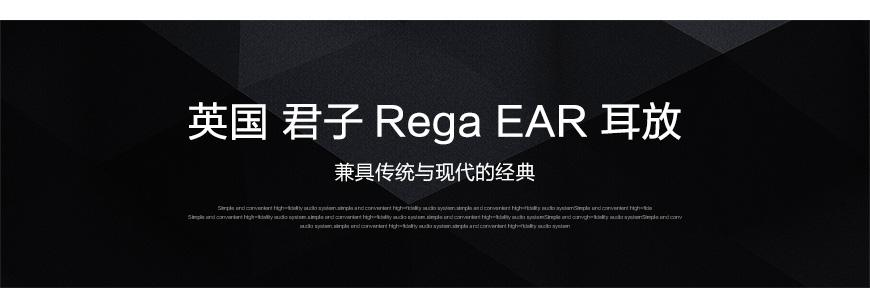 君子EAR,Rega EAR,君子耳放