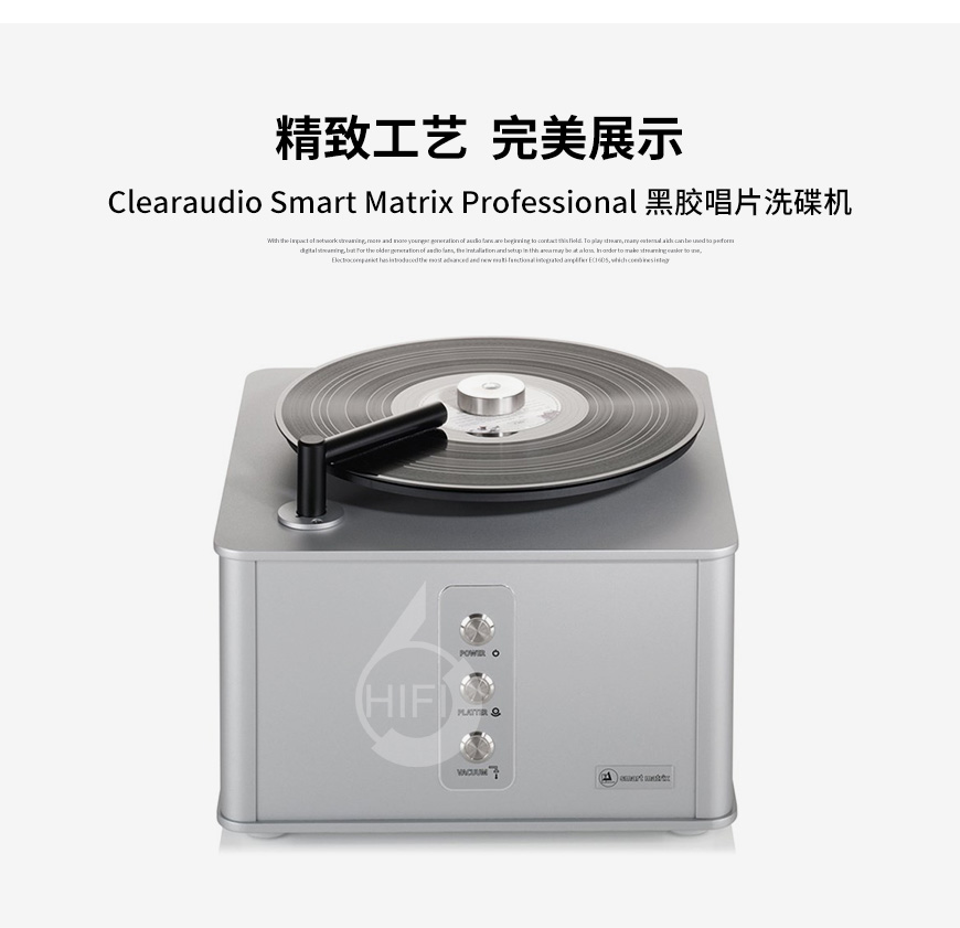 Clearaudio Smart Matrix Professional,清澈Smart Matrix Professional,黑胶唱片洗碟机