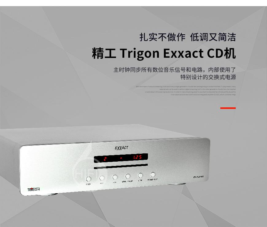 精工Exxact,Trigon Exxact,精工CD机